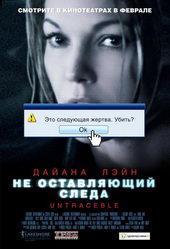 Фильм Не оставляющий следа (2008)