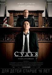 Постер к фильму Судья (2014)
