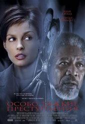 Афиша к фильму Особо тяжкие преступления (2002)