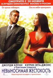 Плакат к фильму Невыносимая жестокость (2003)