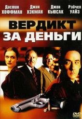 Фильм Вердикт за деньги (2004)