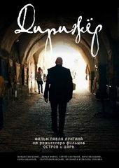 Плакат к фильму Дирижер (2012)