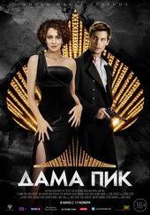 Плакат к фильму Дама Пик (2016)