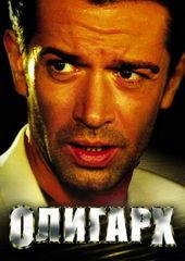 Олигарх (2002)