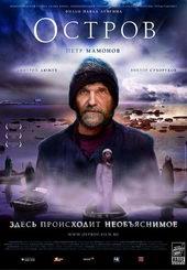 Постер к фильму Остров (2006)