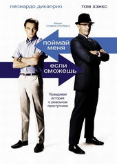 Детектив Поймай меня, если сможешь (2002)