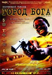 Фильм Город Бога (2002)