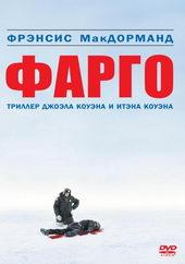 Постер к фильму Фарго (1996)