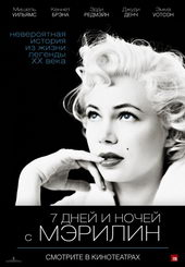 Афиша к фильму 7 дней и ночей с Мэрилин (2011)