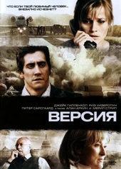 Афиша к фильму Версия (2007)
