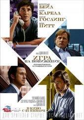 лучшие фильмы на реальных событиях список рейтинг