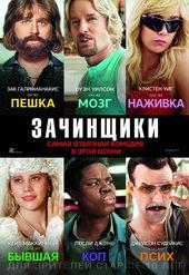 Постер к фильму Зачинщики (2016)