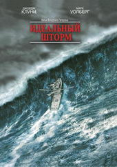 Плакат к фильму Идеальный шторм (2000)