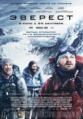 Плакат к фильму Эверест (2015)