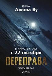 Плакат к фильму Переправа 2 (2015)