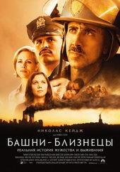 фильмы катастрофы основанные на реальных событиях