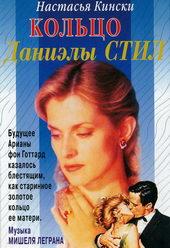 Плакат к фильму Кольцо (1996)