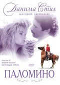 Паломино (1991)
