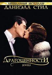 Постер к фильму Драгоценности (1992)