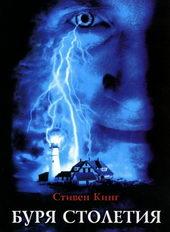 Афиша для фильма Буря столетия (1999)
