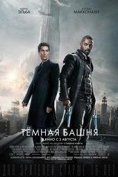 Постер к фильму Темная башня (2017)