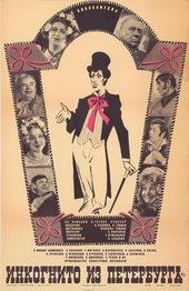 Плакат к фильму Инкогнито из Петербурга (1978)
