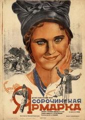 Афиша к фильму Сорочинская ярмарка (1939)