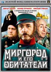 Афиша к фильму Миргород и его обитатели (1983)