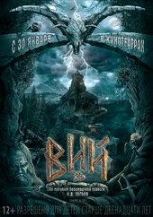 Постер к фильму Вий (2014)