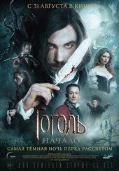 Плакат к фильму Гоголь. Начало (2017)