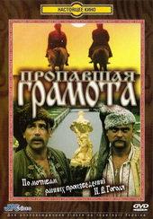 Постер к фильму Пропавшая грамота (1972)