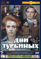 Дни Турбиных (1976)
