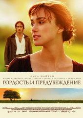 Постер к фильму Гордость и предубеждение (2006)