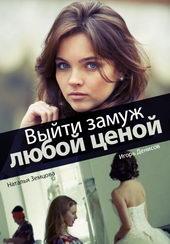 Постер для фильма Выйти замуж любой ценой (2016)