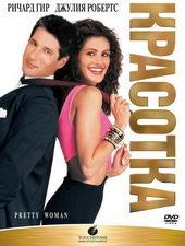 Плакат к фильму Красотка (1990)