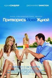 Афиша к фильму Притворись моей женой (2011)