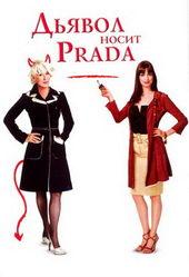 Дьявол носит «Prada» (2006)