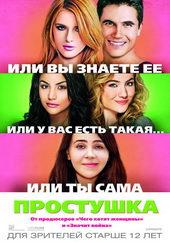 Постер к фильму Простушка (2015)