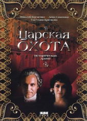 Плакат к фильму Царская охота (1990)