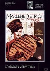 Постер к фильму Кровавая императрица (1934)