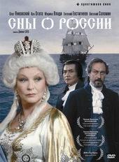 Плакат к фильму Сны о России (1992)