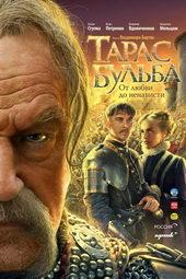 Плакат к фильму Тарас Бульба (2009)