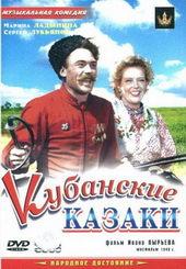 Афиша к фильму Кубанские казаки (1949)