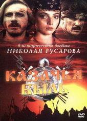 Афиша к фильму Казачья быль (1999)