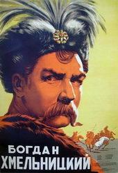 Старый фильм Богдан Хмельницкий (1941)