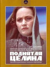 Плакат к фильму Поднятая целина (1959)