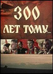 Плакат к фильму Триста лет тому… (1956)