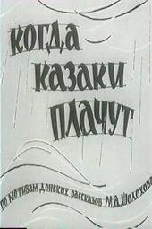 Плакат к фильму Когда казаки плачут (1963)