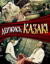 Афиша к фильму Держись, казак! (1991)