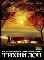 Постер к сериалу Тихий Дон (1992)